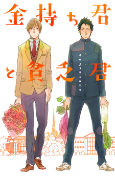 Kanemochi-kun to Binbou-kun / Богатый и бедный