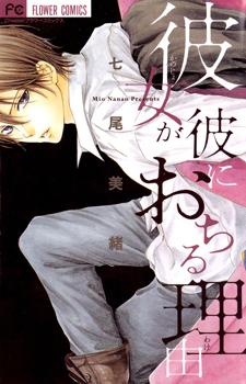 Kanojo ga Kare ni Ochiru Wake / Причина, почему он влюбился в нее