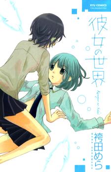 Kanojo no Sekai / Её мир