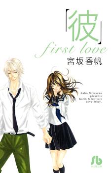 Kare First Love / Его первая любовь