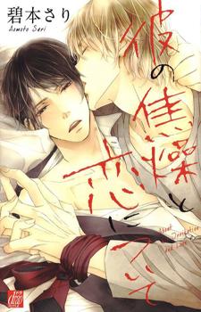 Kare no Shousou to Koi ni Tsuite / Беспокойная любовь