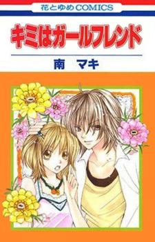 Kimi wa Girlfriend / Ты - моя подружка