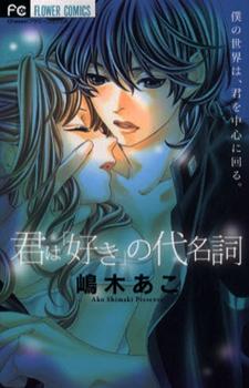Kimi wa Suki no Daimeishi / Твоя симфония любви