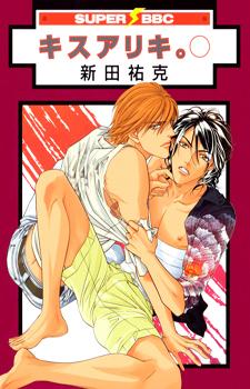 Kiss Ariki / Начиная с поцелуя