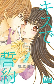 Kiss de Seiyaku / Залог поцелуем