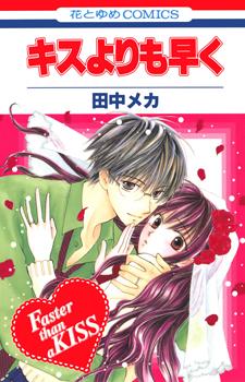 Kiss yori mo Hayaku / Опережая поцелуй