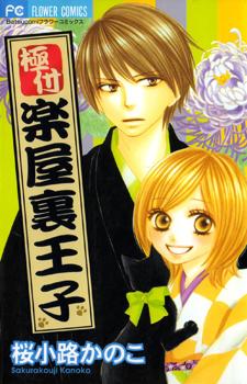 Kiwametsuke Gakuya Ura Ouji / Принц сцены