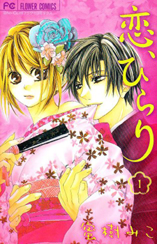 Koi Hirari / Светлая любовь
