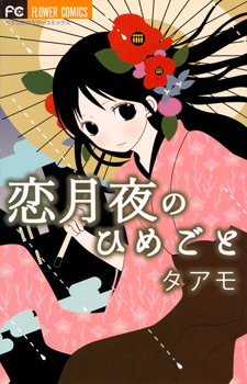 Koi Tsukiyo no Himegoto / Тайна лунной ночи