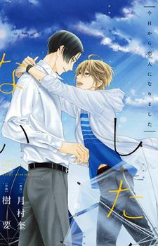 Koi nanka Shitakunai / Не хочу влюбляться