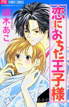 Koi ni Ochita Oujisama / Принц, который влюбился