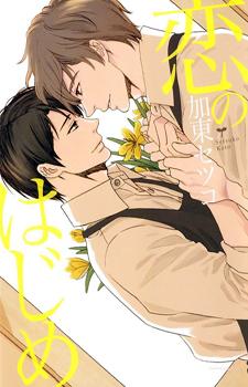 Koi no Hajime / Цветущая любовь