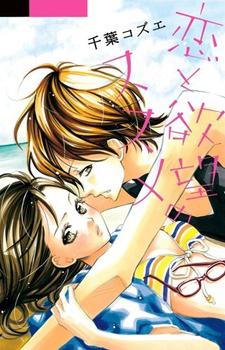 Koi to Yokubou no Susume / Жажда любви