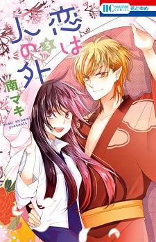 Koi wa Hito no Hoka / Любовь для других людей