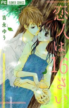 Koibito wa 16-sai / Моему парню 16 лет