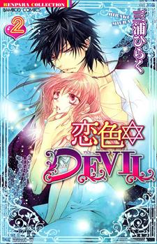 Koiiro Devil / Любовь дьявола