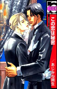 Kono Koi wa Himitsu / Эта любовь - секрет