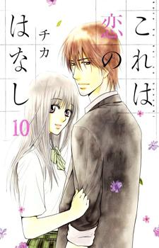 Kore wa Koi no Hanashi / Это история о любви