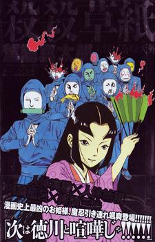 Korokoro Soushi / Кровавые хроники