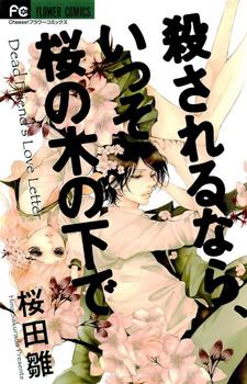 Korosareru nara, Isso Sakura no Ki no Shita de / Любовное письмо мертвого друга