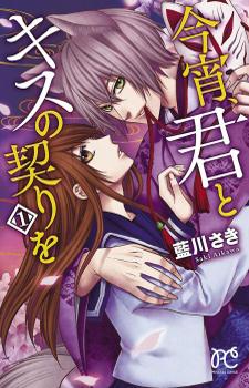 Koyoi, Kimi to Kiss no Chigiri wo / Сегодня вечером, предлог поцеловать тебя