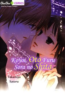 Koyoi Oto Furu Sora no Shita / Небесная симфония