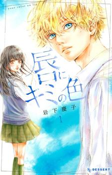 Kuchibiru ni Kimi no Iro / Оттенки твоих губ