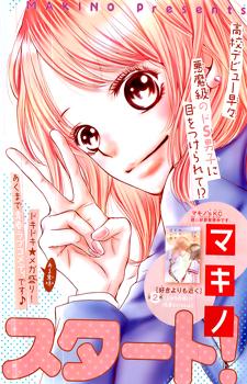 Kurosaki-kun no Iinari ni Nante Naranai / Я не буду делать, как говорит Куросаки-кун