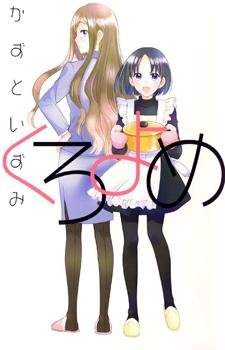 Kuroyome / Моя милая жена