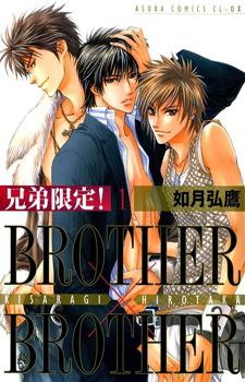 Kyoudai Gentei!: Brother x Brother / Брат x Брат / Братские узы