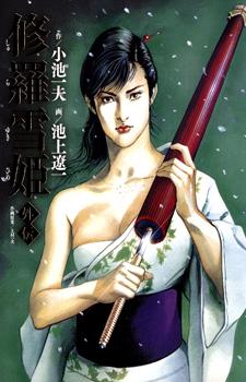 Lady Snowblood Gaiden / Сказание о Госпоже Кровавый Снег