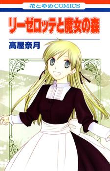 Liselotte to Majo no Mori / Лизелотта и лесная ведьма