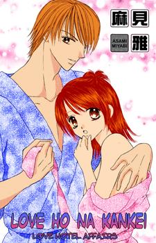Love Ho na Kankei / Романы любовного отеля: Связанные ограничениями любовники