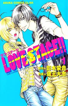 Love Stage!! / Любовная сцена!!
