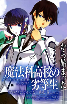 Mahouka Koukou no Rettousei: Nyuugaku Hen / Непутёвый ученик в школе магии: Зачисление