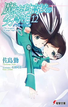 Mahouka Koukou no Rettousei: Double Seven Hen / Непутёвый ученик в школе магии: Близняшки Саэгуса