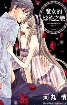 Majo no Koi wa Kindan to Haitoku de Tsukurareru / Запретная и вечная любовь ведьмы