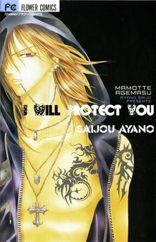 Mamotte Agemasu / Я буду защищать тебя