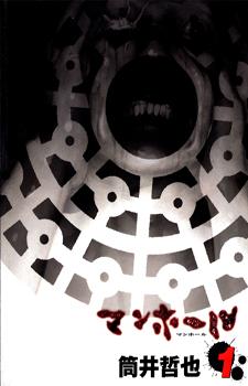 Manhole / Канализация