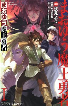 Maoyuu Maou Yuusha / Королева демонов и Герой / Герой при заклятом враге