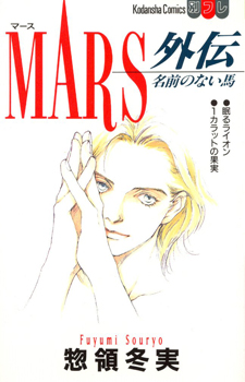 Mars: A Horse with No Name / Марс Gaiden ~A Horse With No Name~