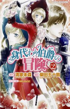 Migawari Hakushaku no Bouken / Приключения подставного виконта
