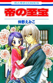 Mikado no Shihou / Сокровище императора