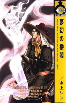Mugen no Roukaku / Сказочный шатер