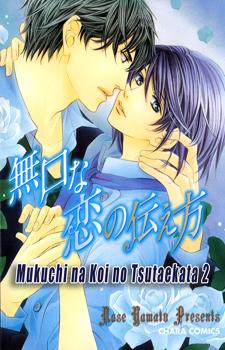 Mukuchi na Koi no Tsutaekata / Как же сказать слова любви