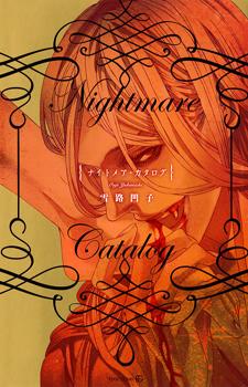 Nightmare Catalog / Каталог ночных кошмаров