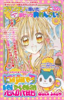 Nijiiro Koi Ryokan / Радуга - разноцветная любовь Инн