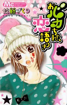 Obaka-chan, Koigatariki / Мисс Дурочка в поисках любви