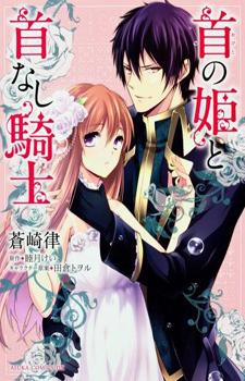 Obito no Hime to Kubinashi Kishi / Принцесса и безголовый рыцарь