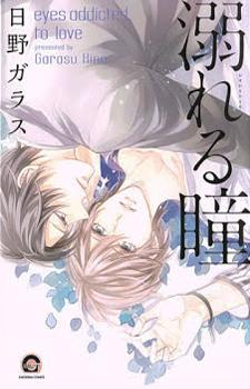 Oboreru Hitomi / Сладкий поцелуй с привкусом горечи